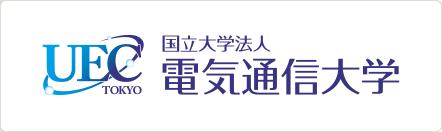 UEC 国立大学法人 電気通信大学
